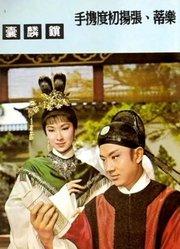 锁麟囊(1966)