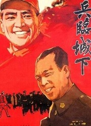 兵临城下(1964)