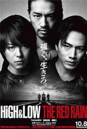 热血街区电影版2:红雨