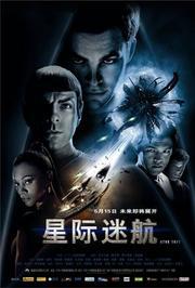 星际迷航(2009)