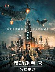 《移动迷宫3:死亡解药》预告