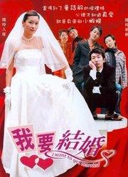 我要结婚(2003)