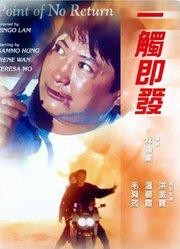一触即发(1991)