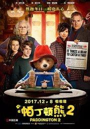 帕丁顿熊2[普通话版]