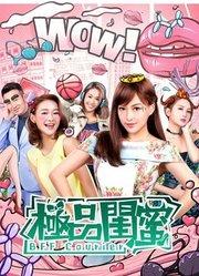 极品闺蜜2019(粤语)