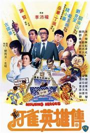 打雀英雄传1981