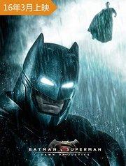 《蝙蝠侠大战超人》新曝海报预告
