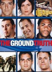 真相(2006)