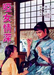 哑女情深(1965)