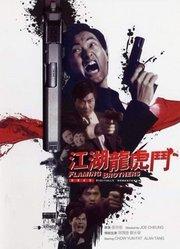 江湖龙虎斗(1987)