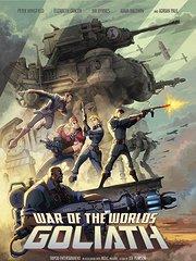 世界大战:歌利娅