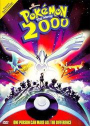 宠物小精灵2000