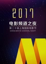 2017电影频道之夜