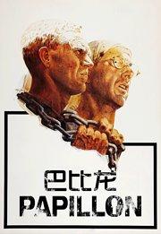 巴比龙(1973)