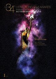 第34届香港金像奖提名佳片展映
