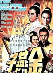 金燕子(1968)