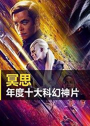 【冥思】2016年度十大科幻神片