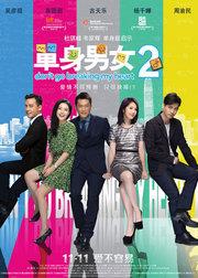 《单身男女2》腾讯首映礼