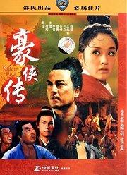 豪侠传(1969)