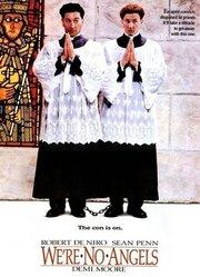 我们不是天使(1989)