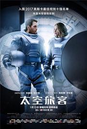 太空旅客(4月1日0点首播)