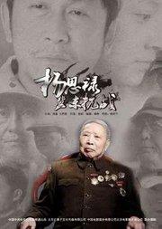 杨思禄冀东抗战