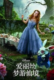 爱丽丝梦游仙境普通话版