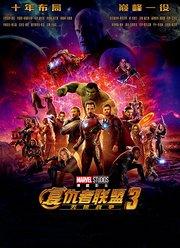复仇者联盟3:无限战争(普通话版)