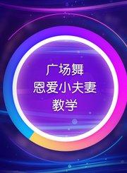 广场舞-恩爱小夫妻-教学