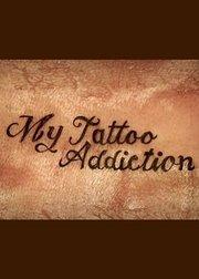 我的纹身情结