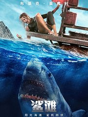 《鲨滩》布莱克莱弗利智勇斗鲨鱼