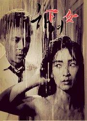 下女1960