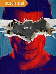 《蝙蝠侠大战超人》超级英雄雨中开战