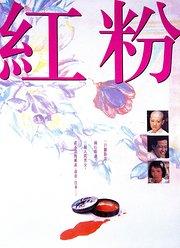 红粉(1995)