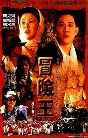冒险王(1996)