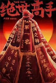 绝世高手(预告片)