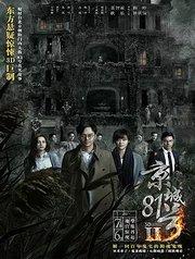 """京城81号2 """"尘封开启""""预告"""