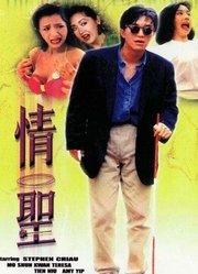 情圣(1991)