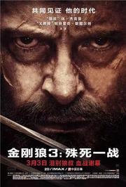 金刚狼3:殊死一战(抢先版)