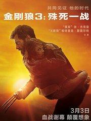 金刚狼3:殊死一战 预告片