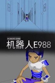 机器人E988