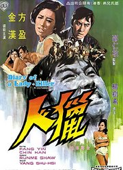 猎人(1969)