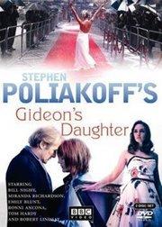 吉迪昂的女儿