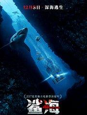 鲨海 中文定档预告