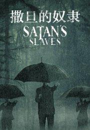 撒旦的奴隶