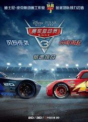 赛车总动员3:极速挑战(国语)