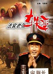 法官老张轶事系列