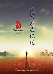 无与伦比的辉煌北京奥运记忆