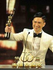 第33届香港电影金像奖颁奖典礼高清