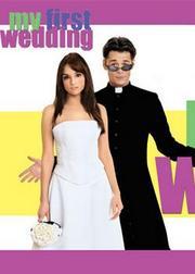 我的第1次婚礼